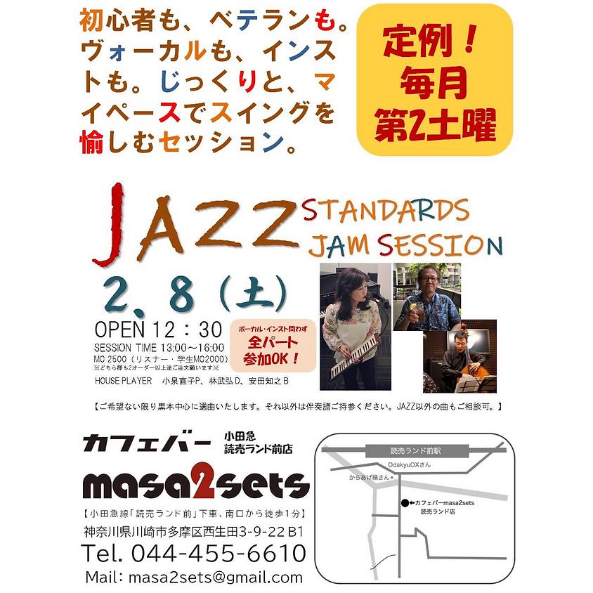 ジャズスタンダードジャムセッション
