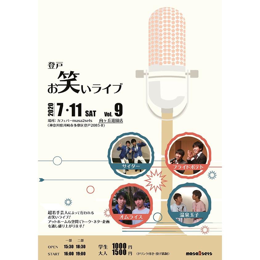 *チケット完売* 登戸お笑いライブ vol.9