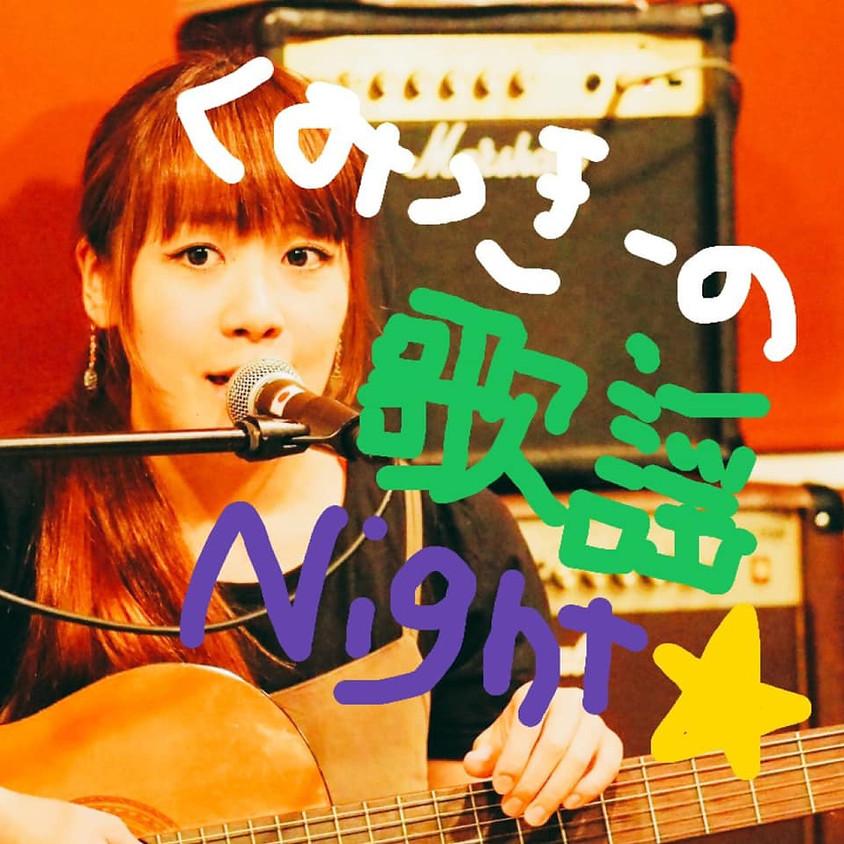 くみっき〜の歌謡Night☆
