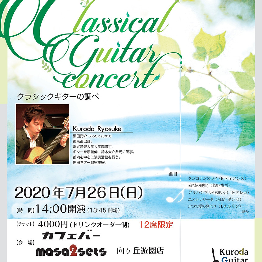 Classical Guitar Concert〜クラシックギターの調べ〜