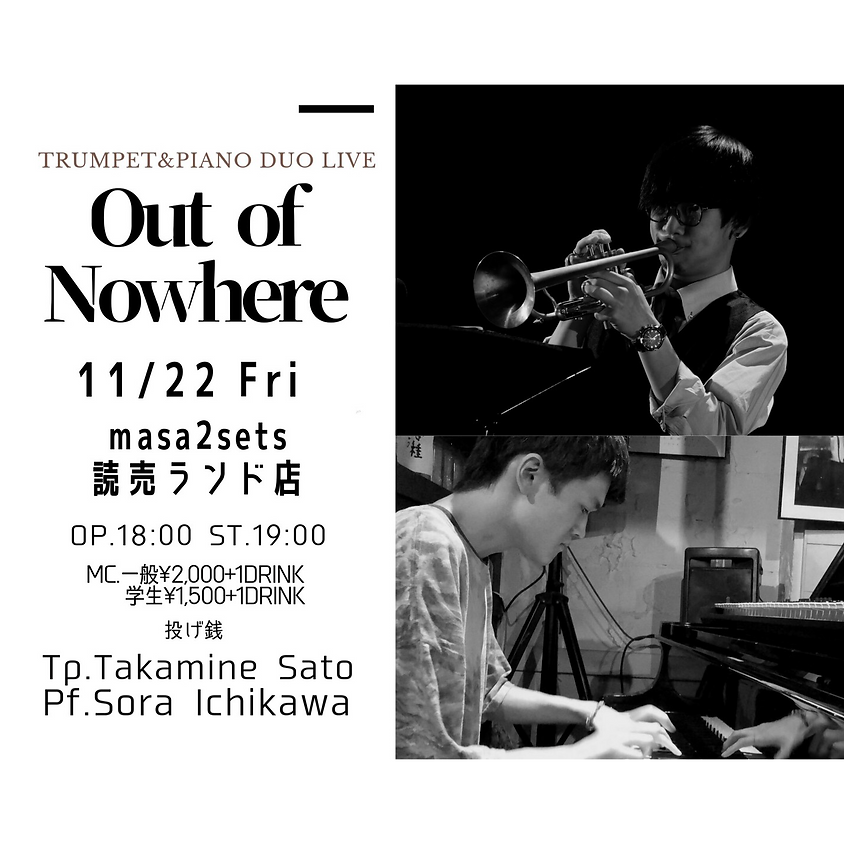 """Trumpet&Piano Duo Live """"Out Of Nowhere"""""""