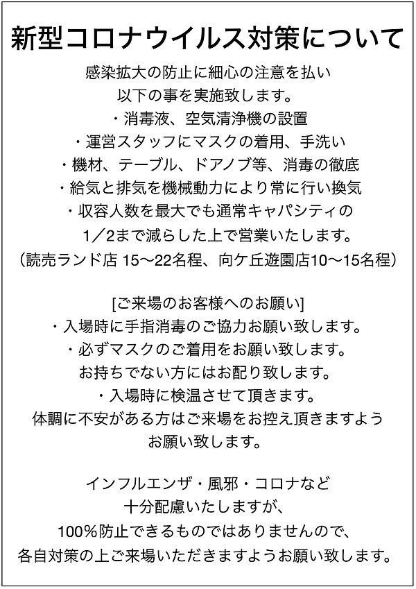 コロナ対策0.jpg