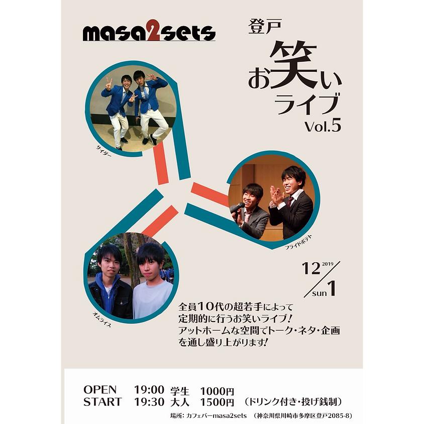 お笑いライブ vol.5