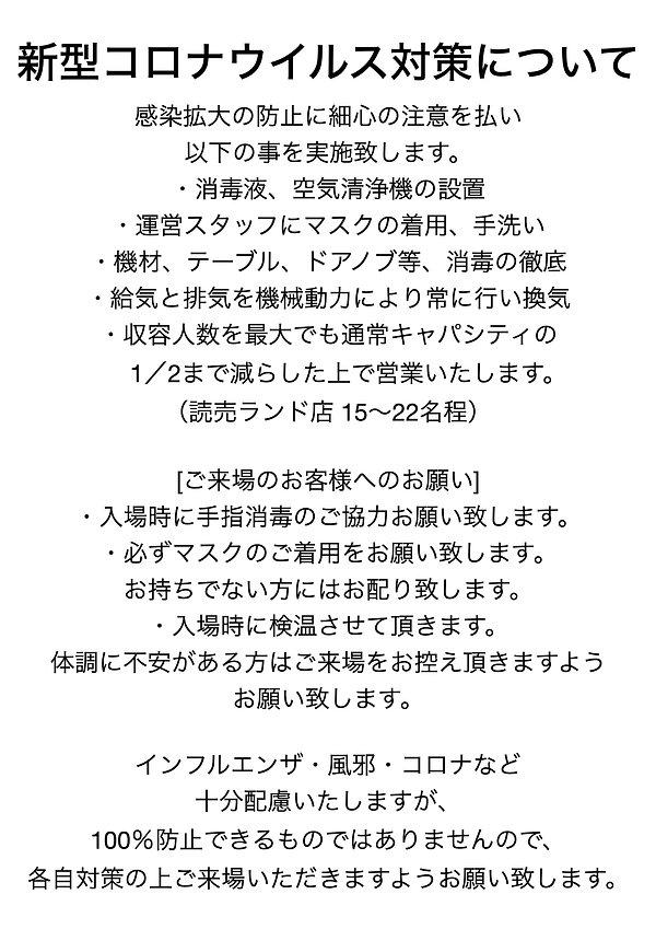 コロナ対策_2.jpg