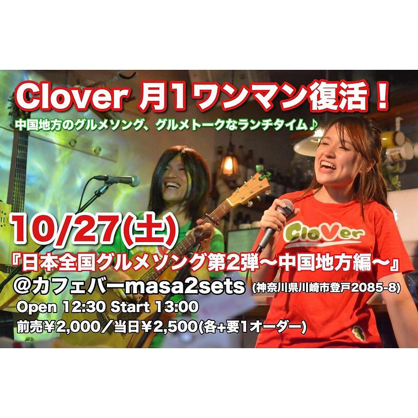 (こちらのイベントは中止になりました) Clover月1ワンマンでSHOW! 『星良リアルバースデー~25歳ほやほやランチライブ~』