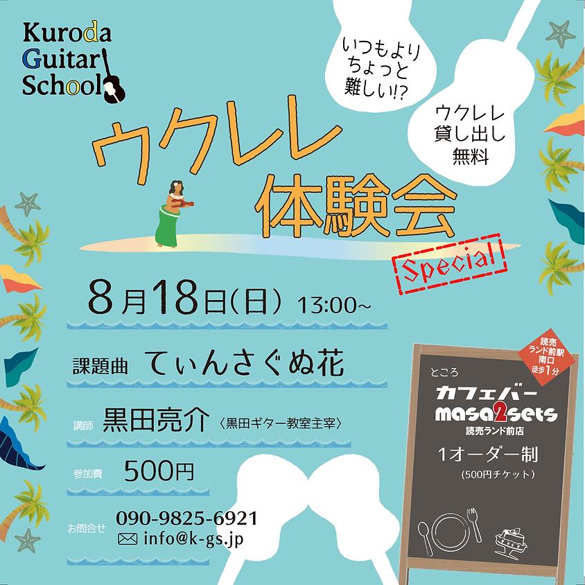 ウクレレ体験会Special!
