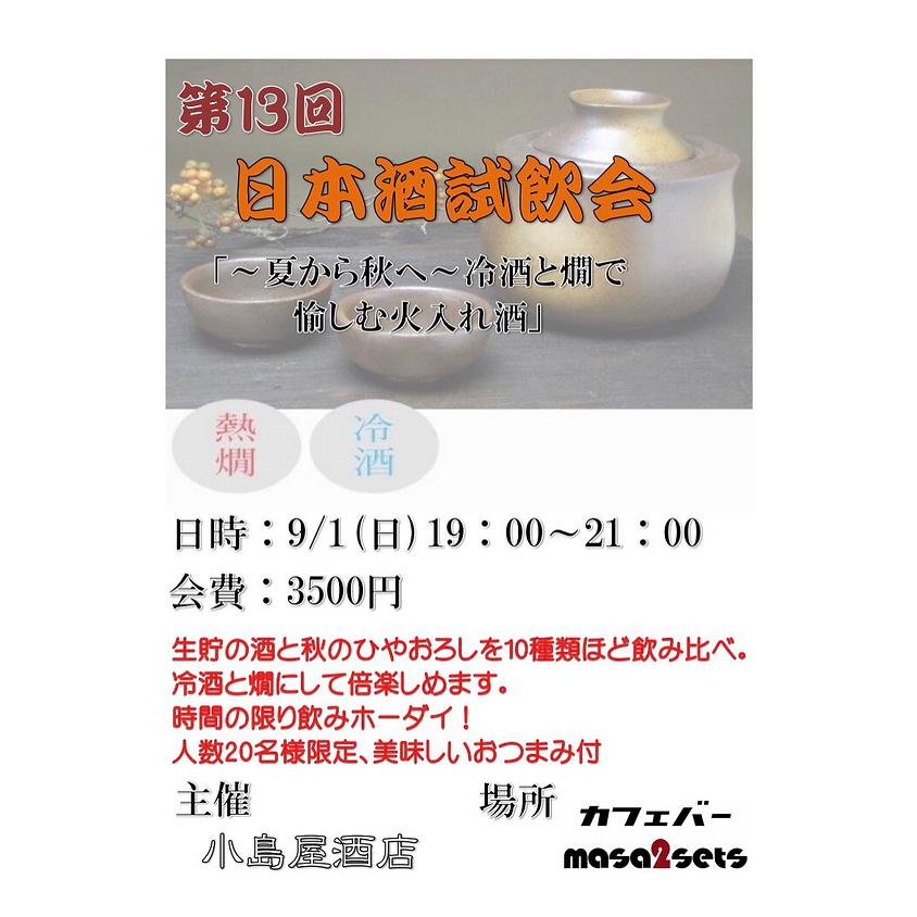 第13回 日本酒試飲会 「〜夏から秋へ〜冷酒と燗で愉しむ火入れ酒」