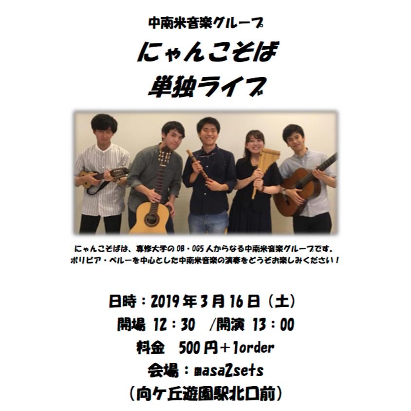 中南米音楽グループ「にゃんこそば」単独ライブ