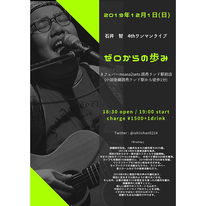 石井智4thワンマンライブ 「ゼロからの歩み」