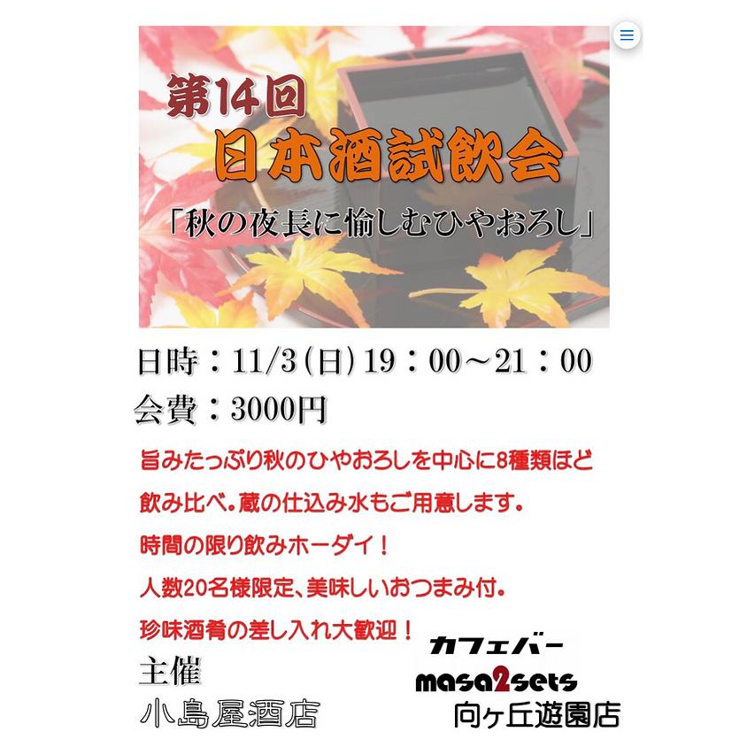第14回 日本酒試飲会 「秋の夜長に愉しむひやおろし」