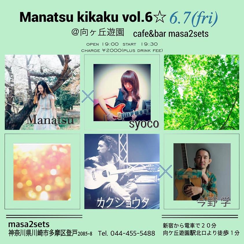 Manatsu企画 vol.6