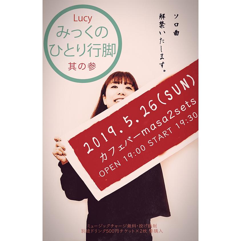 Lucy みっくのひとり行脚 其の参