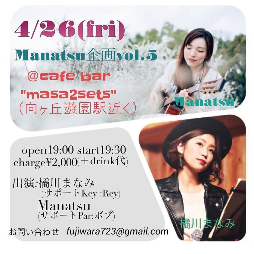 Manatsu企画 vol.5