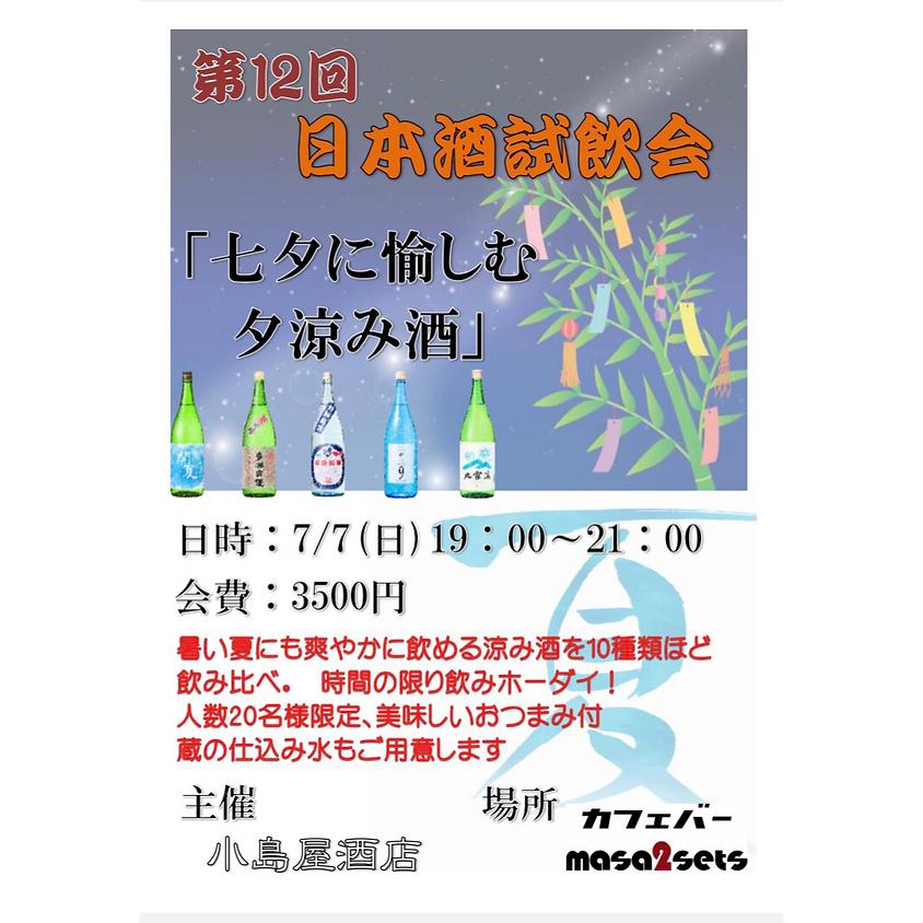 第12回 日本酒試飲会 「七夕に愉しむ夕涼み酒」