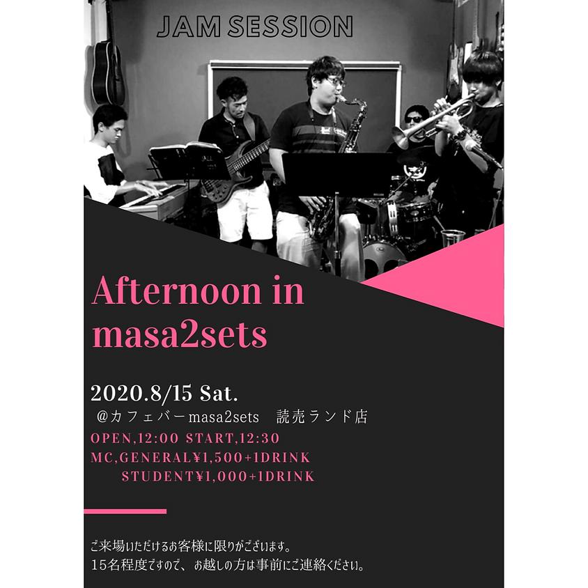 (中止) 「Afternoon in masa2sets」
