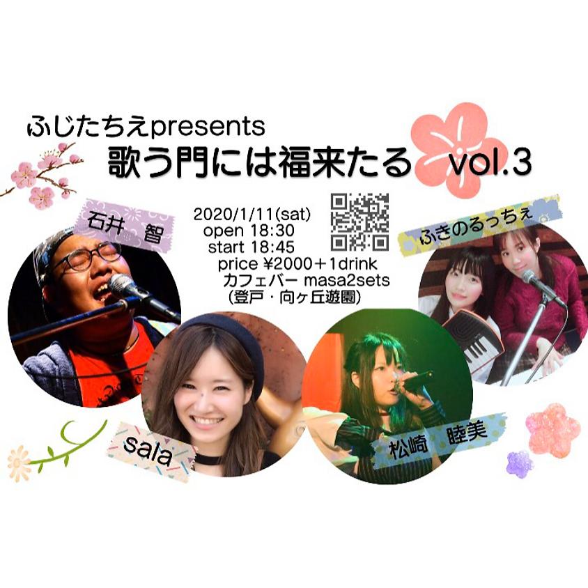 歌う門には福来る vol.3