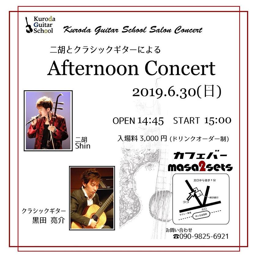 「二胡とクラシックギターによる Afternoon Concert」