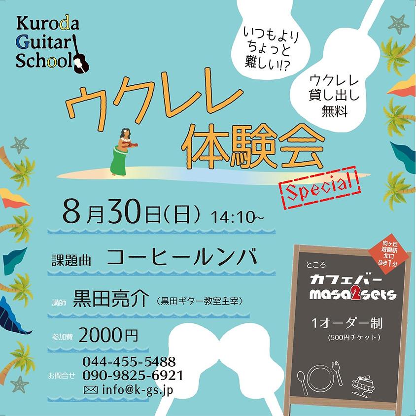 ウクレレ体験会 Special (1)