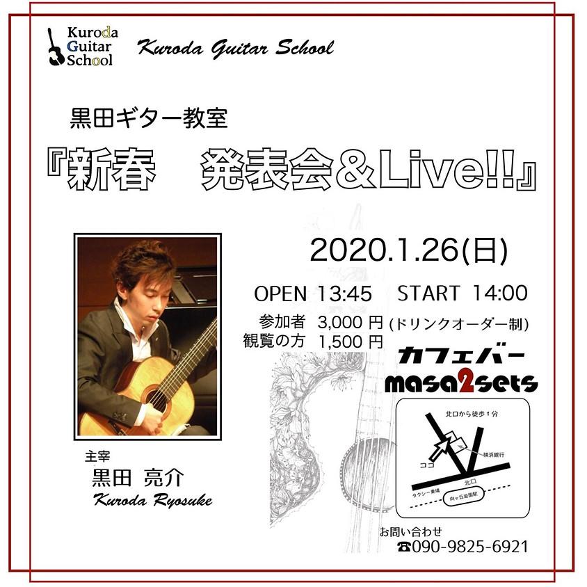 黒田ギター教室  新春発表会&Live!
