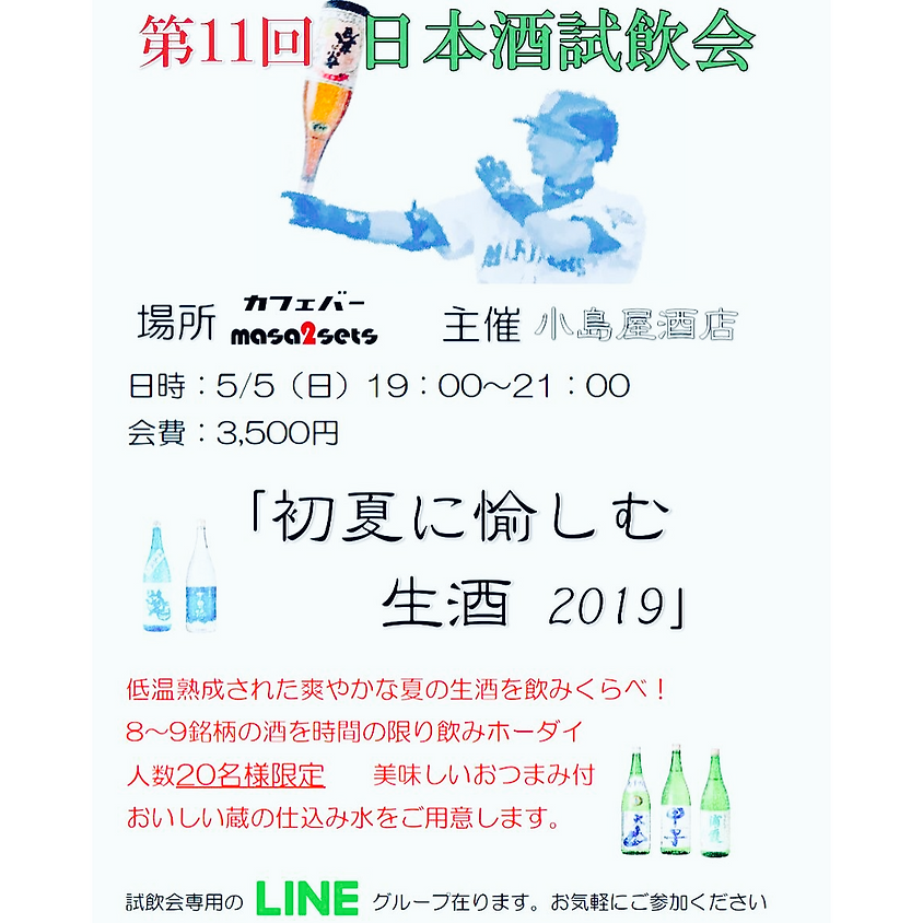 第11回 日本酒試飲会「初夏に愉しむ生酒2019」