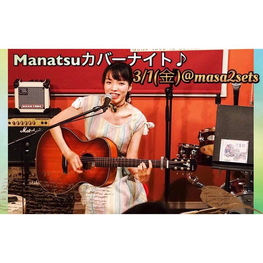 Manatsu【cover night♪】