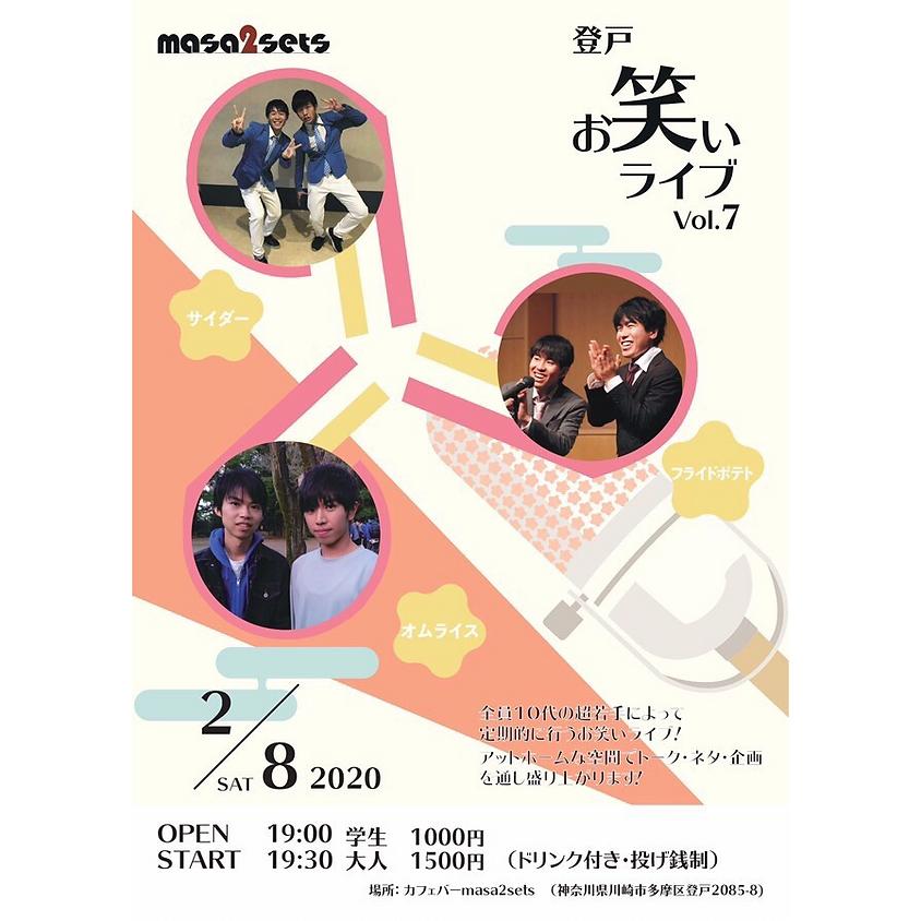 お笑いライブ vol.7