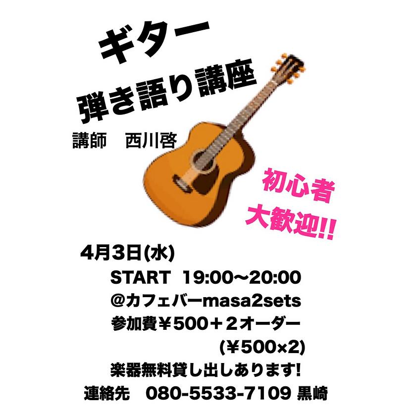 ギター弾き語り講座