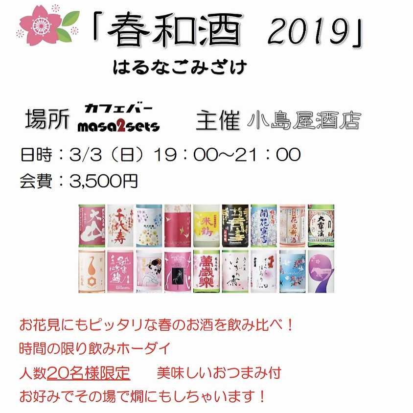 第10回 日本酒試飲会 「春和酒(はるなごみざけ) 2019」