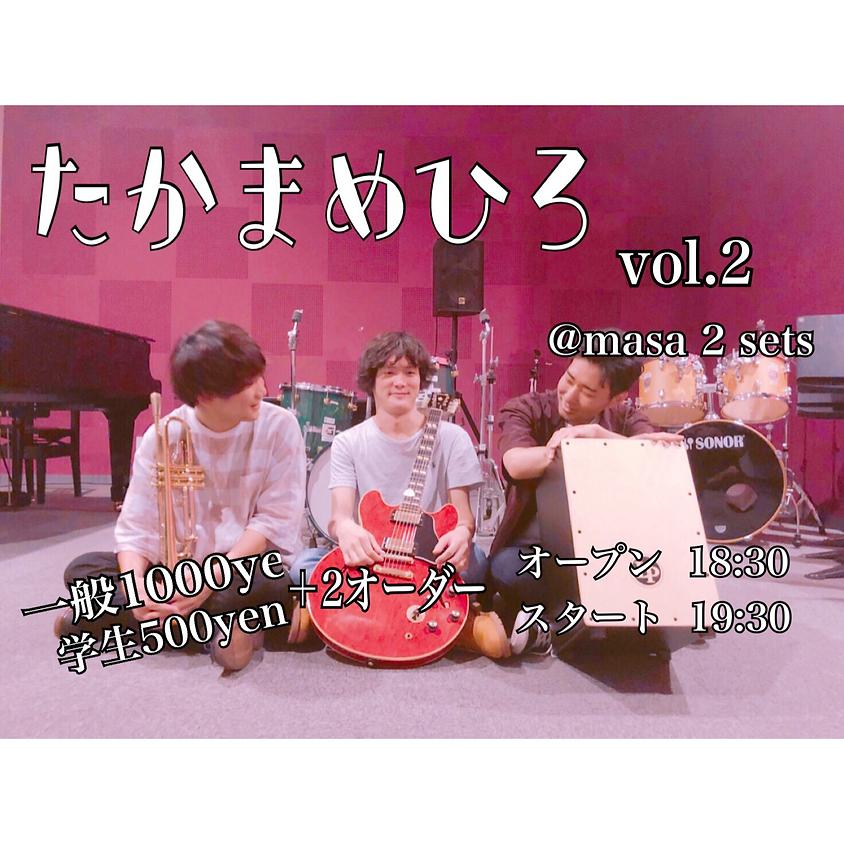 たかまめひろ vol.2
