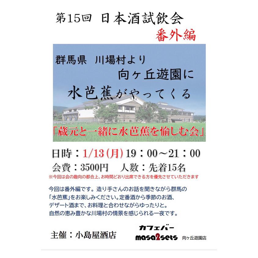 第15回 日本酒試飲会 番外編「蔵元と一緒に水芭蕉を愉しむ会」