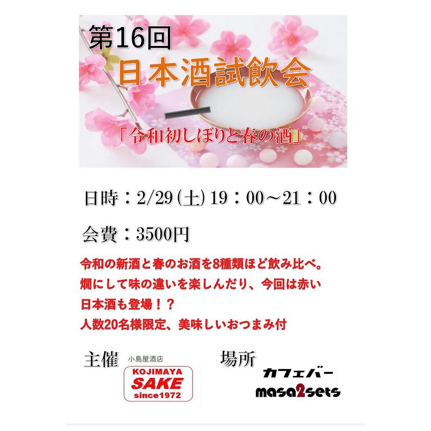 第16回 日本酒試飲会 「令和初しぼりと春の酒」
