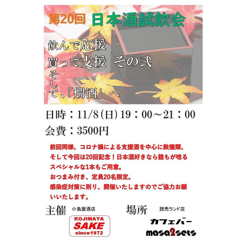 第20回 日本酒試飲会 「飲んで応援 買って支援 その弐 そして、燗酒へ」