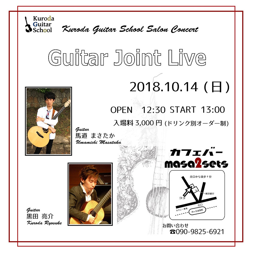 「Guitar Joint Live」