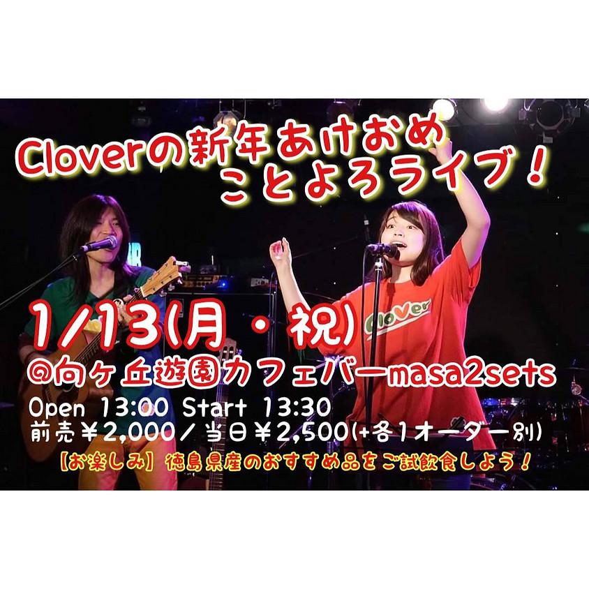 『Cloverの日本全国グルメソングすぺしゃる!~義理チョコつき♡~』