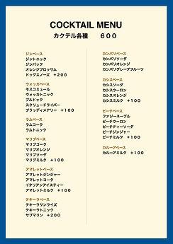 3号店メニュー_4.jpg