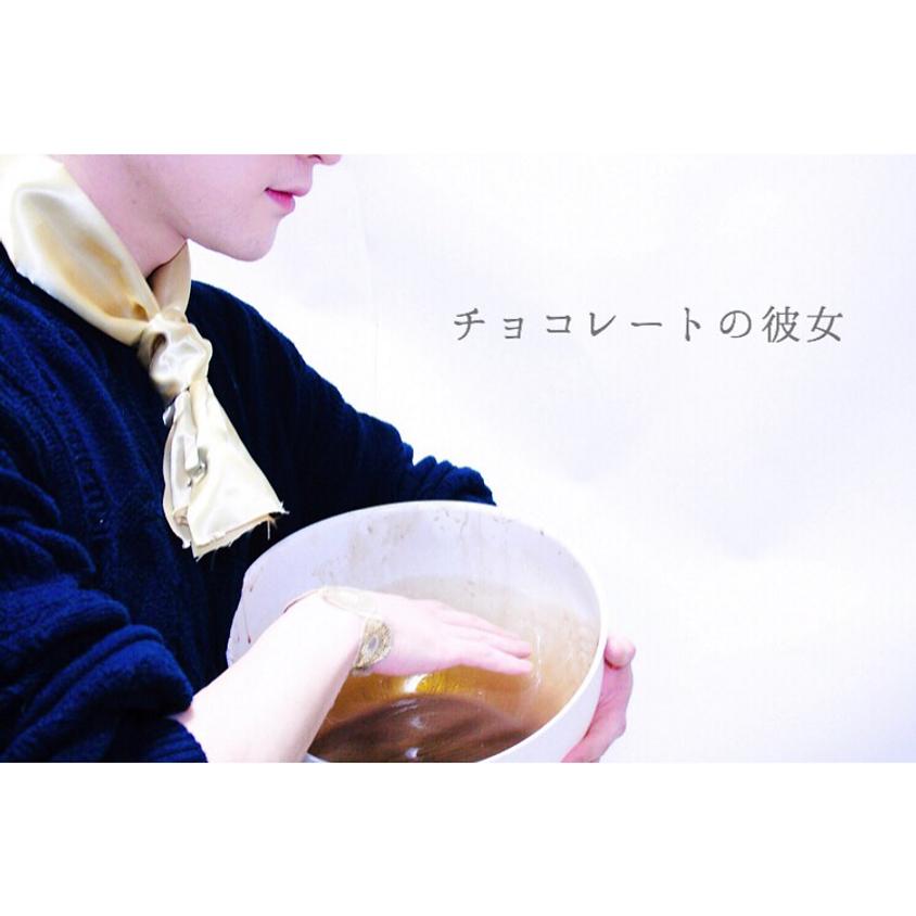 mikana's写真展 「チョコレートの彼女」