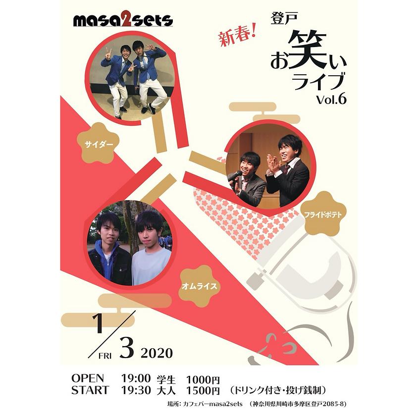 新春!お笑いライブ vol.6