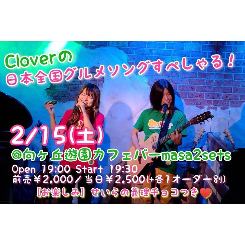 Cloverの日本全国グルメソングすぺしゃる!~義理チョコつき♡~