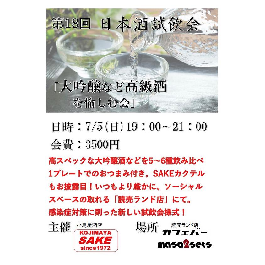 第18回 日本酒試飲会 「大吟醸など高級酒を愉しむ会」