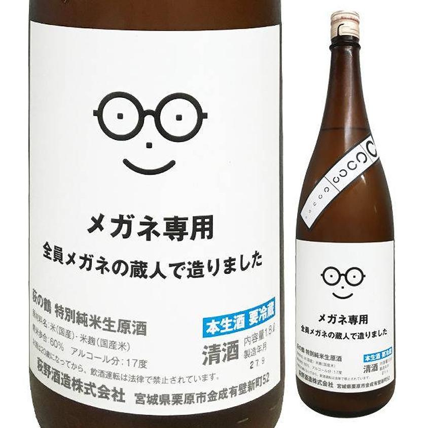 本日 10月1日  日本酒の日!コーヒーの日!!メガネの日!!!