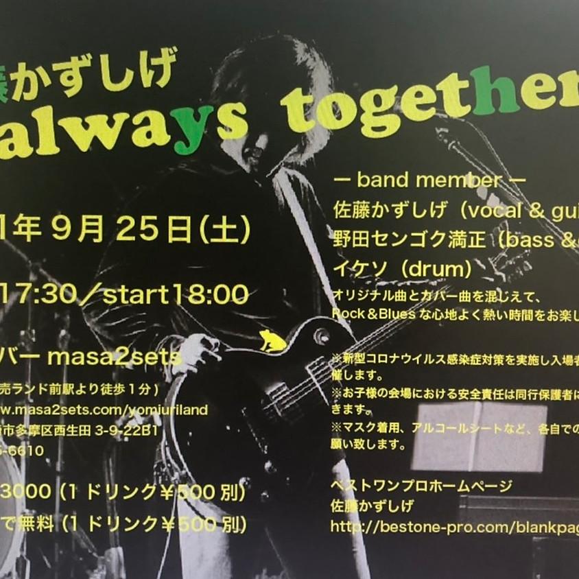 佐藤かずしげーalways togetherー