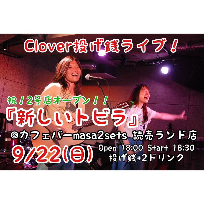 祝!カフェバーmasa2sets 2号店オープン Clover企画ライブ『新しいトビラ』