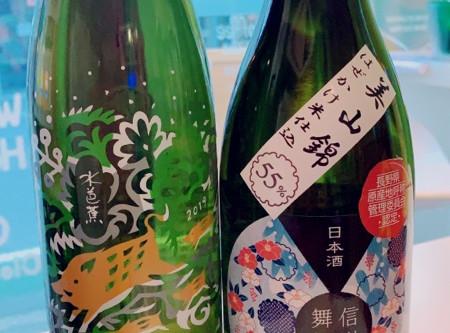 本日の日本酒