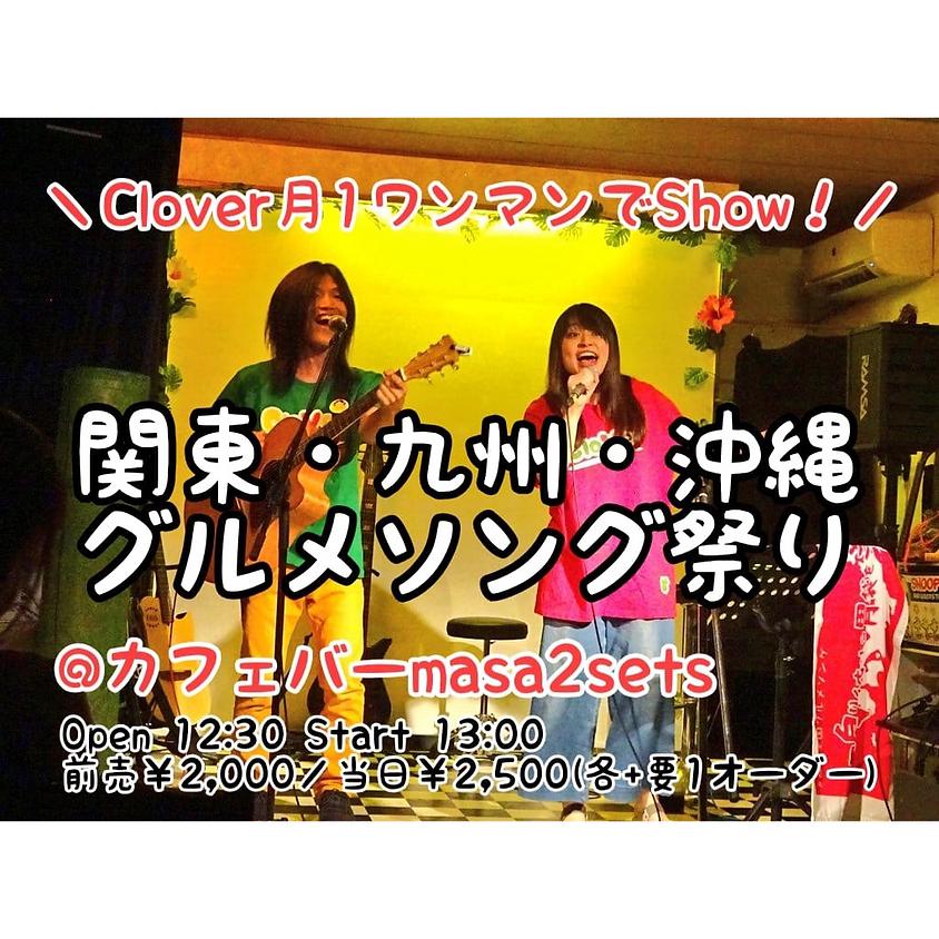 Clover『関東・九州・沖縄グルメソング祭り』