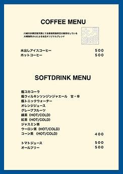 3号店メニュー_1.jpg