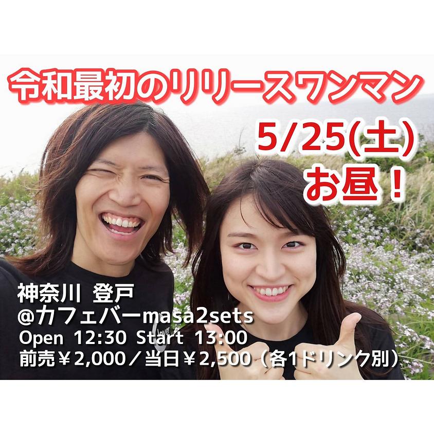 Clover令和最初のリリースワンマン!