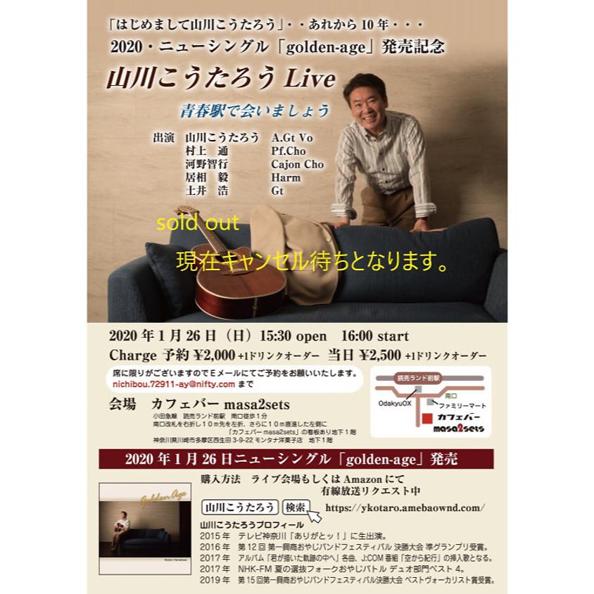 山川こうたろう Live 青春駅で会いましょう