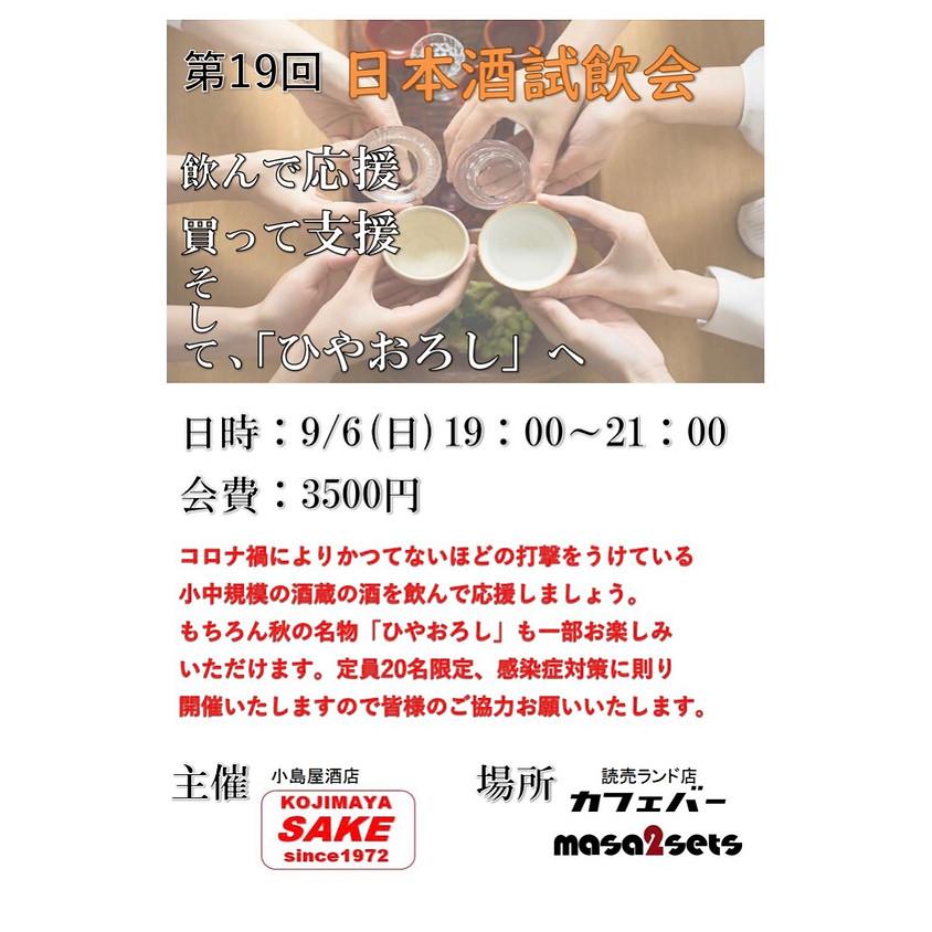 第19回 日本酒試飲会 「飲んで応援 買って支援 そして ひやおろしへ」