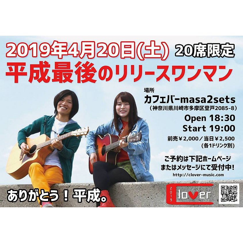 Cloverワンマンライブ 『平成最後のリリースワンマン』