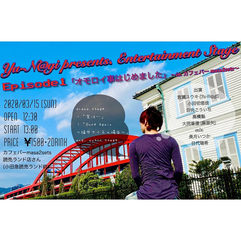 (延期)Yu-N@gi presents. Entertainment Stage! EP1「オモロイ事はじめました」